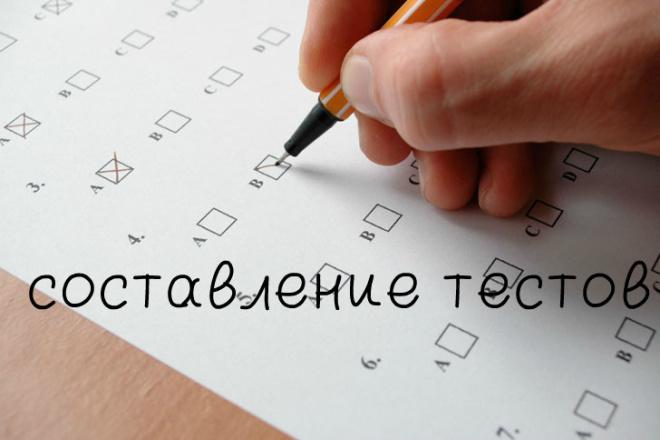 Составлю тестовое задание 1 - kwork.ru