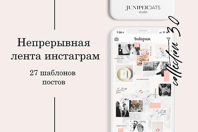 Оформление инстаграм. Непрерывная лента инстаграм. 27 готовых постов 4 - kwork.ru