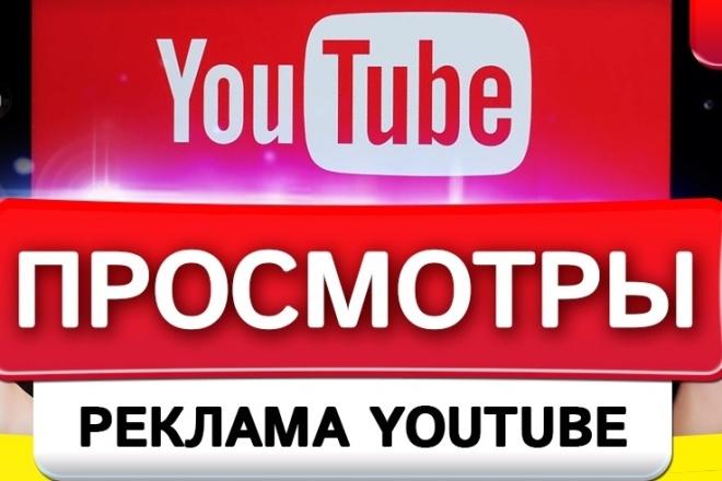 Просмотры на YouTube. С удержанием от 3-х мин 1 - kwork.ru