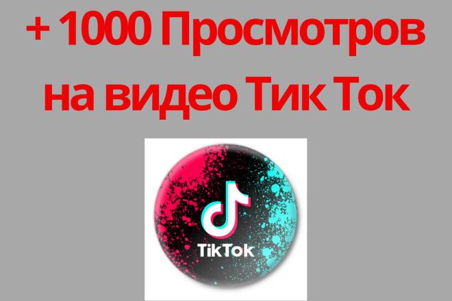 + 1000 Просмотров на видео Тик Ток фото
