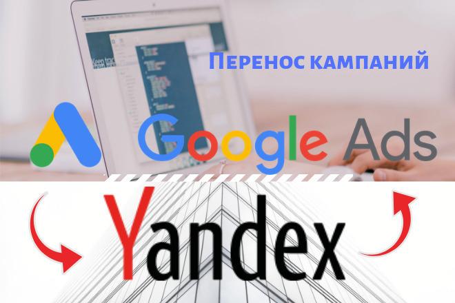 Перенос рекламной кампании из Яндекс Директ в Google Ads 1 - kwork.ru