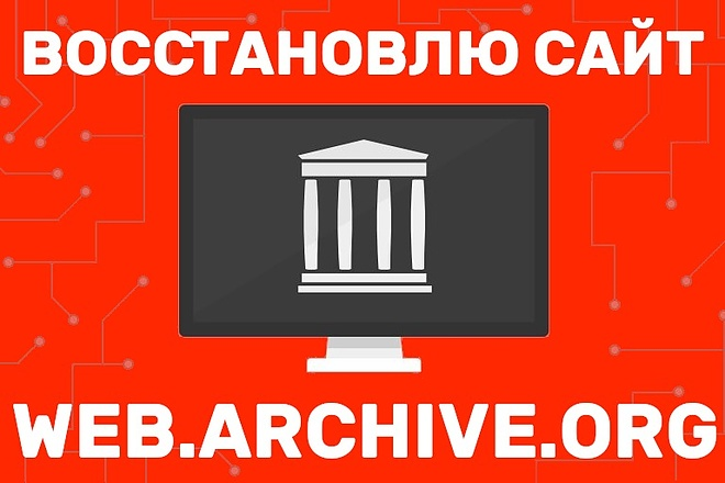 Восстановление сайта из Вебархива - archive.org 1 - kwork.ru