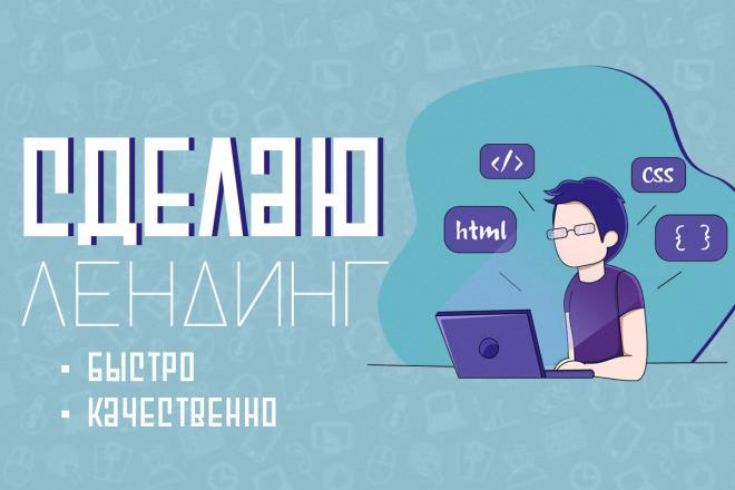 Создам лендинг 5 - kwork.ru