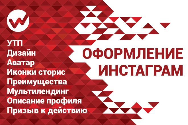 Оформление профиля Инстаграм для развития Вашего бизнеса 4 - kwork.ru