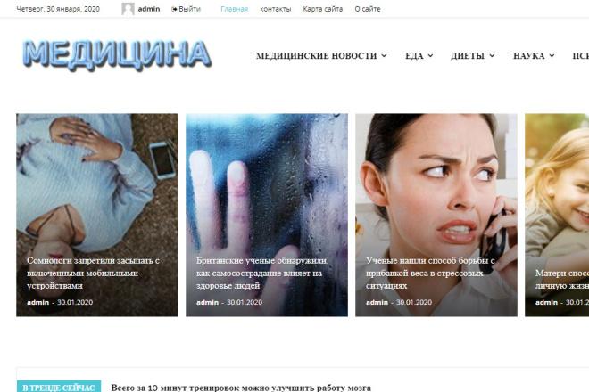 Продам Автонаполняемый Сайт Медицина, премиум, демо сайт в описании 1 - kwork.ru