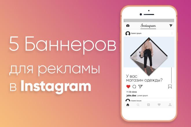 5 Баннеров для рекламы в Instagram 4 - kwork.ru
