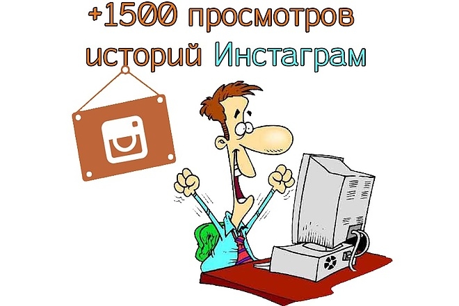 +1500 Просмотров историй Инстаграм 1 - kwork.ru
