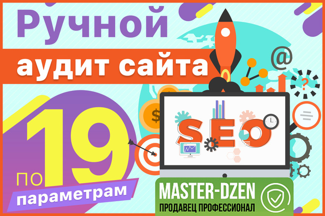 Ручной аудит сайта по 19 параметрам + консультация 1 - kwork.ru