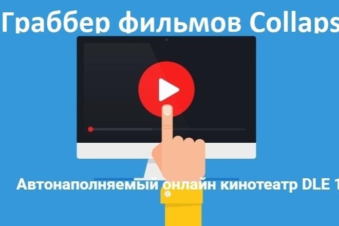Граббер фильмов и сериалов Collaps, парсер DLE 1 - kwork.ru