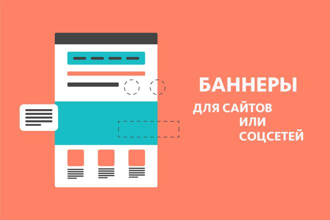 Баннеры для сайтов и любых соцсетей 4 - kwork.ru