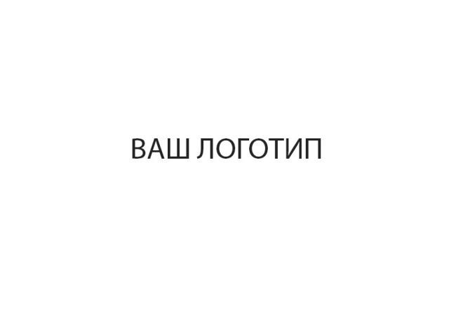 Логотип для сайта в разных форматах 4 - kwork.ru