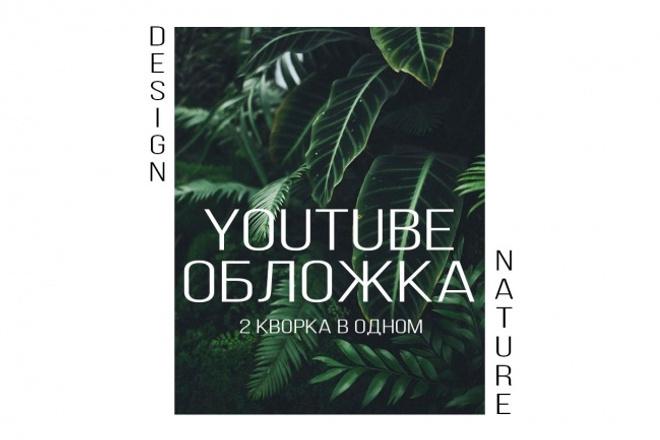 Youtube - обложка  2х 1 - kwork.ru