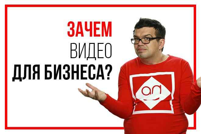 Видео для бизнеса - расскажу как и где использовать 1 - kwork.ru