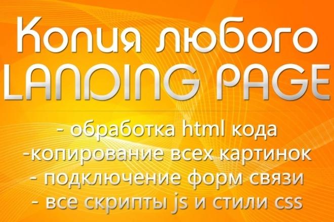 Сделаю копию Landing page, одностраничного сайта, посадочной страницы 1 - kwork.ru