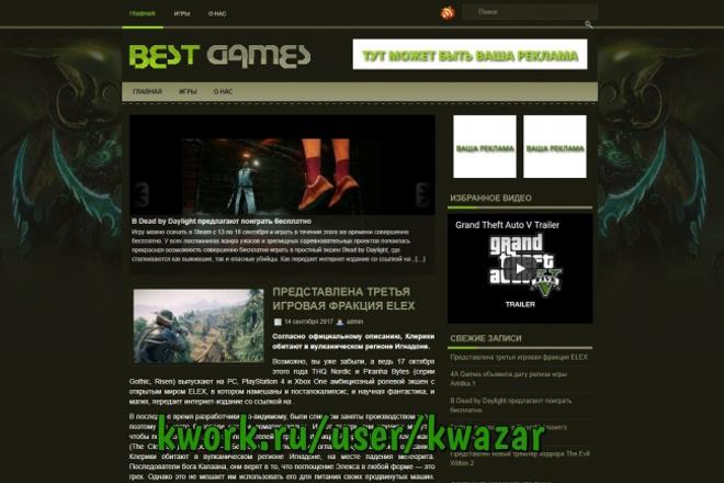 Сайт игровые новости + 36 записей, автонаполнение 1 - kwork.ru