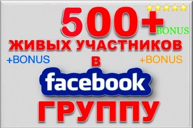 Добавление 500+ живых участников в вашу группу 1 - kwork.ru