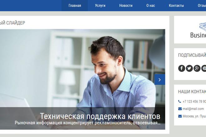 Готовый шаблон бизнес сайта на Joomla 4 - kwork.ru