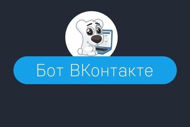 Сделаю бот для группы или сообщества вконтакте 1 - kwork.ru