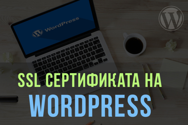 Установка ssl сертификата на сайт wordpress 1 - kwork.ru