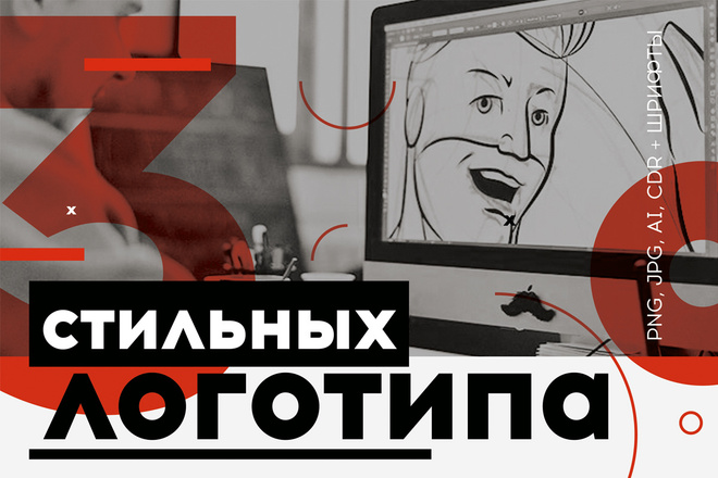 Разработаю стильный и современный логотип для Вашего бизнеса 117 - kwork.ru