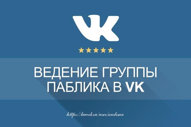 Администрирование, ведение группы, паблика ВКонтакте 1 - kwork.ru