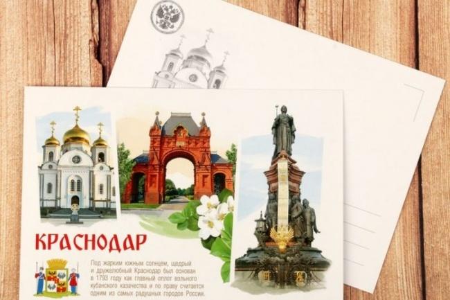Заказать открытку краснодар
