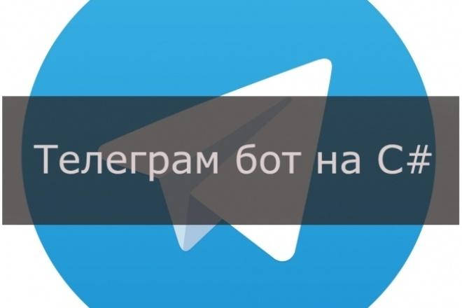 Напишу телеграм бота. Telegram bot 1 - kwork.ru