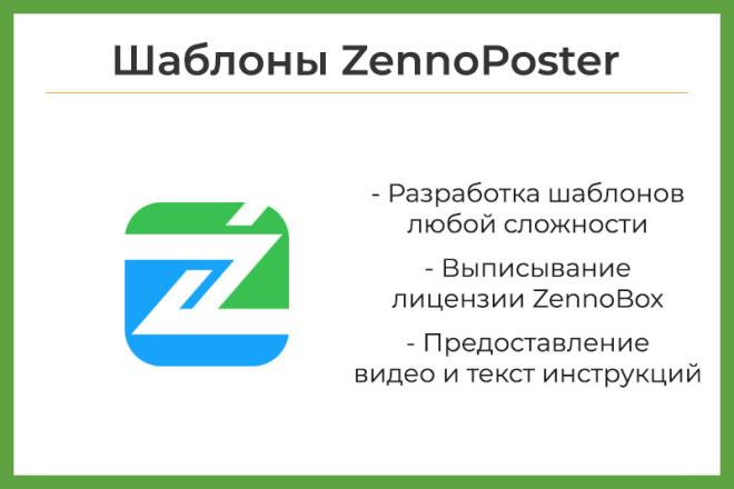 Автоматизация процессов. Разработка шаблонов ZennoPoster, ZennoBox 1 - kwork.ru