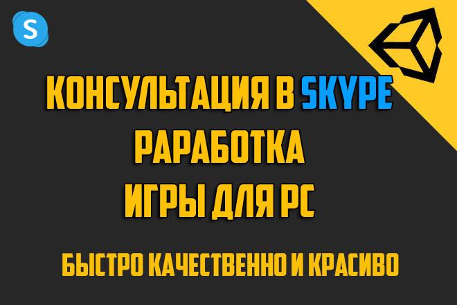 Консультация в скайпе по разработке игры для PC 1 - kwork.ru