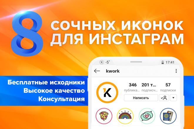 8 потрясающих иконок для вечных сторис инстаграм 101 - kwork.ru