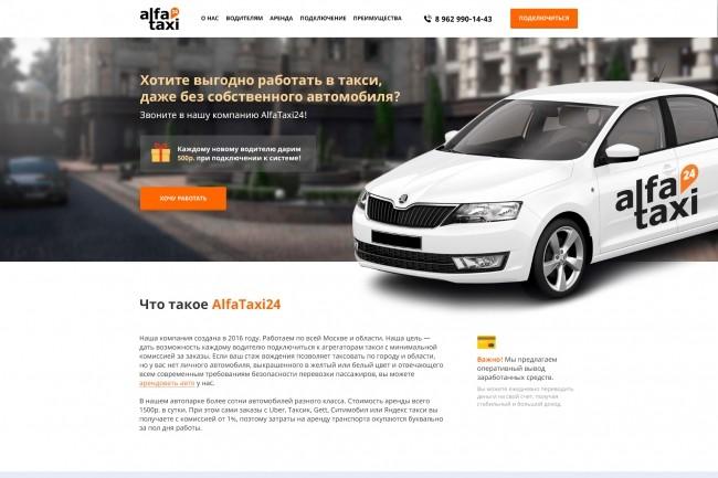 Лендинг на Tilda 15 - kwork.ru
