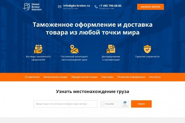 Лендинг на Tilda 16 - kwork.ru