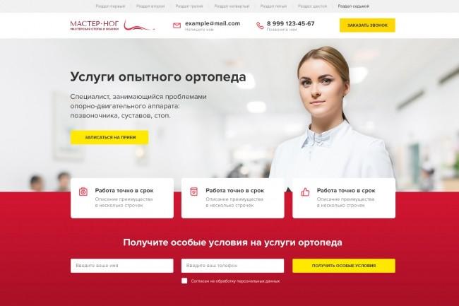 Лендинг на Tilda 17 - kwork.ru