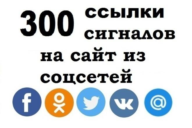 300 социальных сигналов на Ваш сайт. Ссылки из соц сетей 1 - kwork.ru