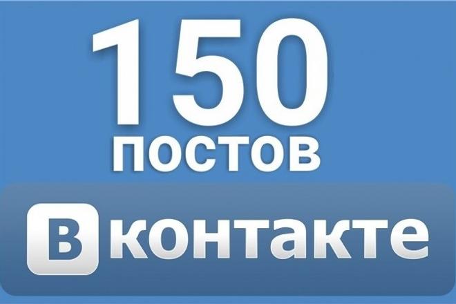 Контент для группы ВКонтакте. 150 постов 1 - kwork.ru