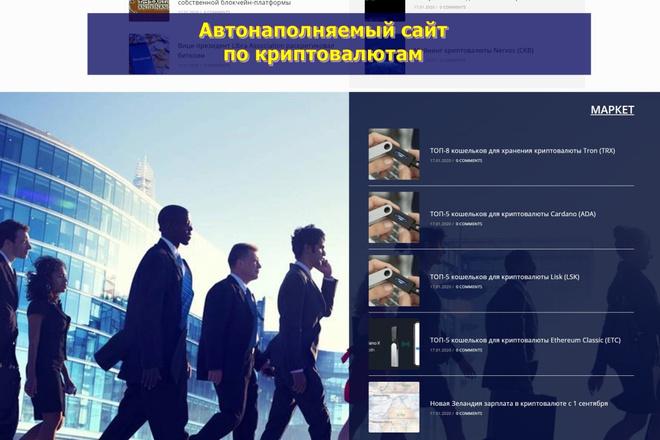 Автонаполняемый сайт по криптовалютам, адаптивный дизайн 1 - kwork.ru