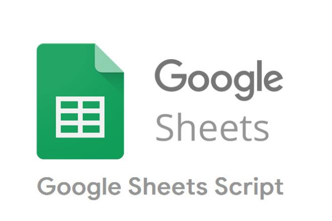 Скрипт, макрос для Google Sheets 1 - kwork.ru