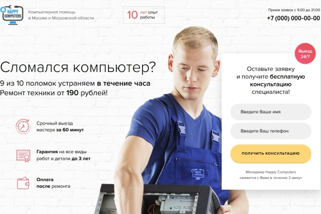Готовый сайт компьютерная помощь 1 - kwork.ru