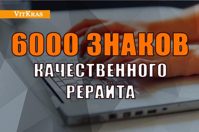 Качественный рерайт 6000 знаков 1 - kwork.ru