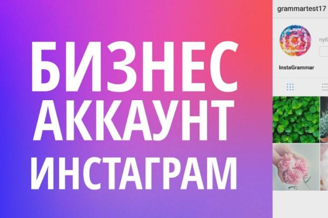 Курсы по ведению и продвижению Instagram 1 - kwork.ru
