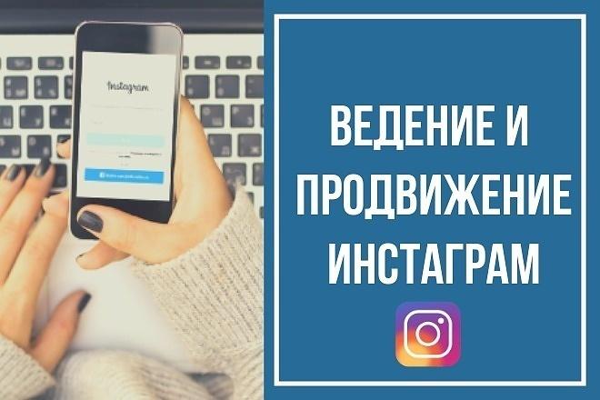 Видео-курс ведение и продвижение instagram 1 - kwork.ru