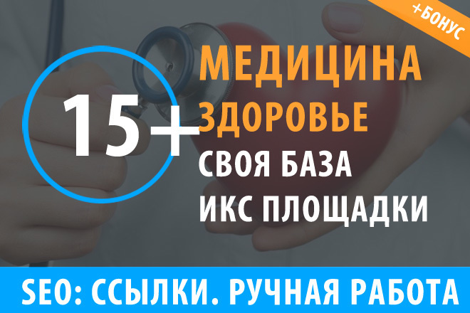 12 ссылок Медицинская тематика, биология, ветеринария, психология 1 - kwork.ru