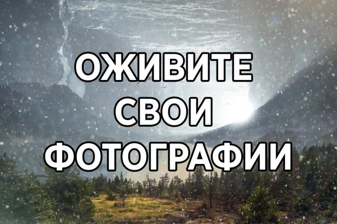 Анимирую Ваше фото 1 - kwork.ru