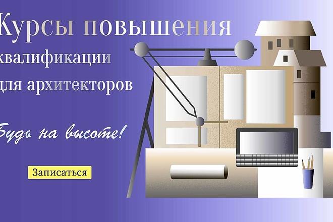 Нарисую в векторе иллюстрацию 17 - kwork.ru