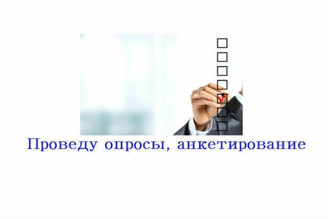 Проведу опросы, анкетирование по телефону 1 - kwork.ru