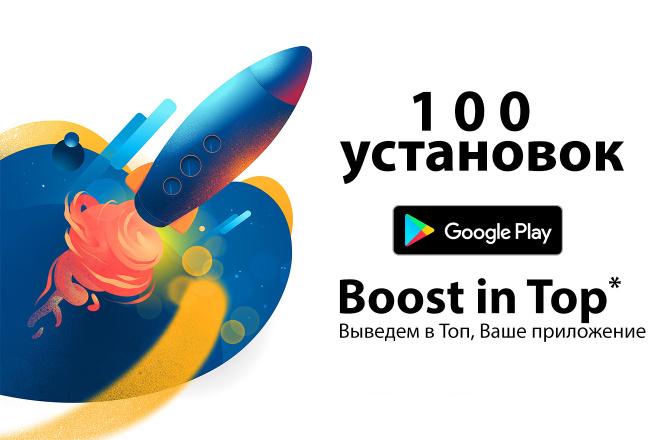 100 установок приложения в Google Play. Вывод в Топ - Boost in Top 4 - kwork.ru
