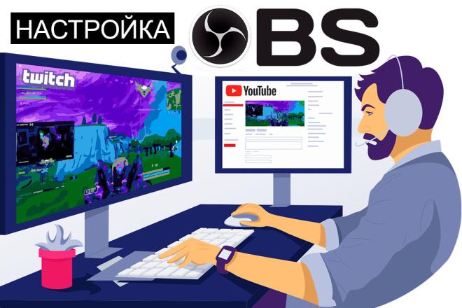 Настрою OBS трансляции YouTube и другие платформы 1 - kwork.ru