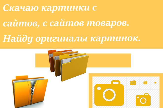 Чем качать картинки с сайтов