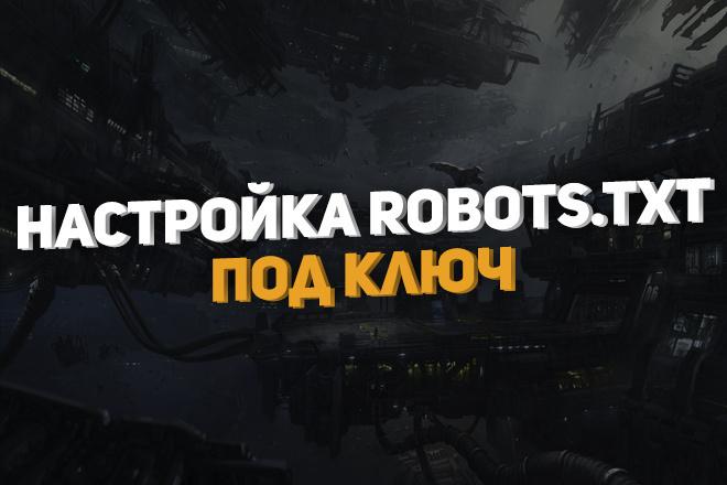 Создам или настрою robots.txt и sitemap.xml под ключ 1 - kwork.ru