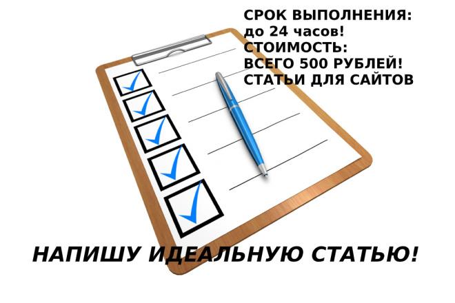 Напишу для вас статью дёшево и сердито 1 - kwork.ru